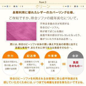 空間に合わせて色と形を選ぶレザーカバーリング待合ロビーソファCaranCoronカランコロンソファ4点セット半円×2+背あり+背なし2P×4