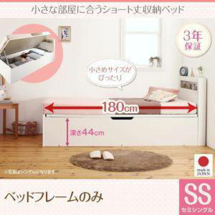 小さな部屋に合うショート丈収納ベッドOdetteオデットベッドフレームのみセミシングルショート丈深さグランド