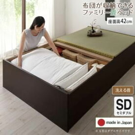 (UL) お客様組立 日本製・布団が収納できる大容量収納畳連結ベッド 陽葵 ひまり ベッドフレームのみ 洗える畳 セミダブル 42cm(UL1)