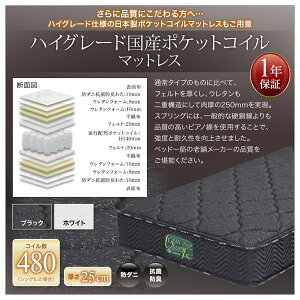 高さ調節可能棚・コンセントつきデザインベッドCimosシーモス国産ポケットコイルマットレス付きセミダブル