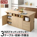 (UL) キッチン収納・作業台・テーブルになる1台3役のワイドバタフライキッチンカウンター 幅150 Qiiu クイーユ (UL1)
