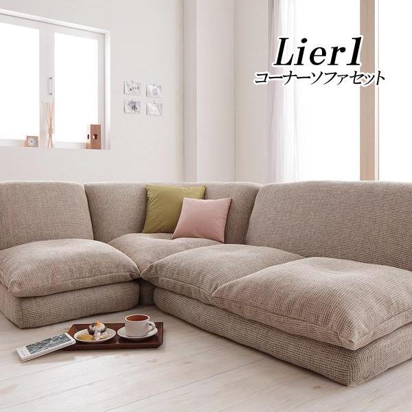(UL) Lierl リール コーナーソファ セット ロータイプ カウチソファ (UL1)