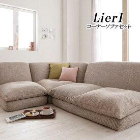 (UL) Lierl(リール) コーナーソファ セット(クッション4個付き) 日本製 ロータイプ ベージュ/ダークブラウン(UL1)