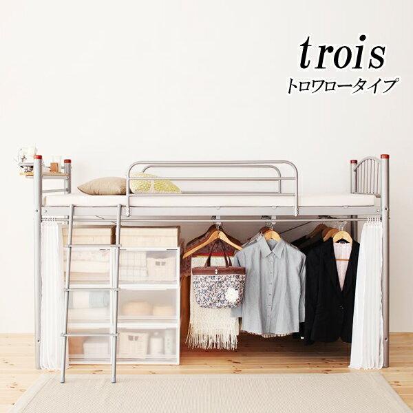 【楽天スーパーSALE 2,000円OFFクーポン】ベッド高さが選べる宮付きパイプロフトベッド trois トロワ ロータイプ ベッド (UL1)