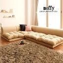 (UL) moffy(モフィ) コーナーソファ 3点セット(Aタイプ) ロータイプ 日本製 アイボリー/ベージュ/モスグリーン/ブラウ…