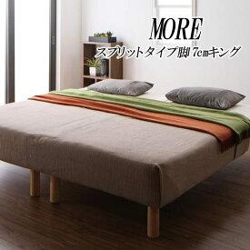 (UL) 日本製ポケットコイルマットレスベッド MORE モア スプリットタイプ 脚7cm キング (UL1)