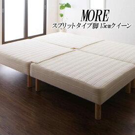 (UL) 日本製ポケットコイルマットレスベッド MORE モア スプリットタイプ 脚15cm クイーン (UL1)