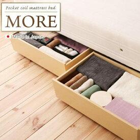 (UL) 日本製ポケットコイルマットレスベッド MORE モア専用のキャスター付き引き出し 2杯セット ※ベッドではないです。引き出しだけの販売です。 (UL1)