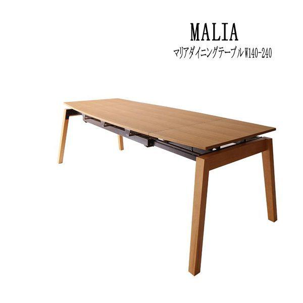 (UL) 新生活応援 ダイニングテーブル 北欧デザイン スライド伸縮ダイニング MALIA マリアダイニングテーブル W140-240 (UL1)