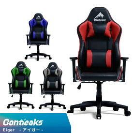 Contieaks Eiger アイガー ゲーミングチェア 3Dアームレスト 低床座面 コンティークス eスポーツチェア パソコンチェア