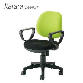 (UL)オフィスチェア Karara カララチェア 肘付き 座/背別色 【楽天スーパーSALE 1,000円OFFクーポン】