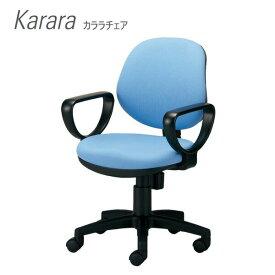 (UL)オフィスチェア Karara カララチェア 肘付き 肘なし 座/背同色 【楽天スーパーSALE 1,000円OFFクーポン】