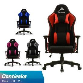 Contieaks Rosa ローザ ゲーミングチェア 4Dアームレスト 低床座面 コンティークス eスポーツチェア パソコンチェア