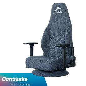 Contieaks Titlis ティトリス ゲーミング座椅子 3Dアームレスト コンティークス eスポーツチェア パソコンチェア