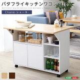 バタフライタイプのキッチンワゴン、使い方様々でサイドテーブルやカウンターテーブルに|Chane-シャーネ-代引不可