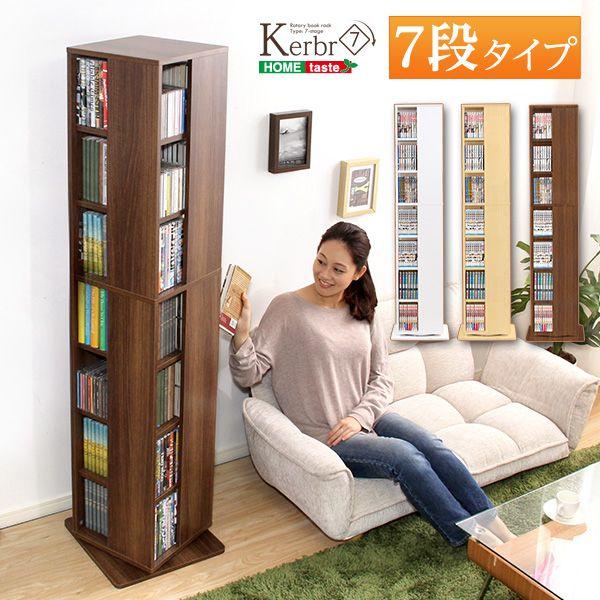 (UL) 回転ブックラック7段【Kerbr-ケルブル-】 (UL1)