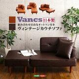 二人掛けヴィンテージコンパクトカウチソファ【Vincs-ヴィンクス-】
