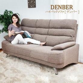 【送料無料】 【お買い物マラソンで使える1,000円OFFクーポン】(UL) ソファー ソファ 3人掛け ハイバックソファ -DENVER-デンバー 3P sofa (UL1)