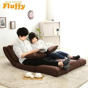 (UF)3Wayソファベッドfluffyフラフィ120(UL1)