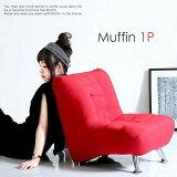 (UL)デザインソファMuffinマフィン1P(UL1)