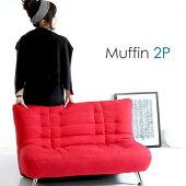 (UL)デザインソファMuffinマフィン2P(UL1)