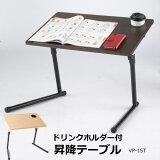 ドリンクホルダー付き昇降テーブルALTOテーブルVP-1ST【RCP】【代引不可】【送料無料】