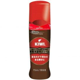 KIWI(キィウィ) 革靴用液体クリーム 茶用75ml
