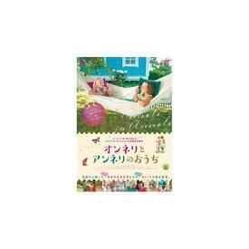 マリヤッタ・クレンニエミ 児童文学 かわいい キュート 映画化 女の子 オンネリとアンネリのおうち DVD TCED-4269 日本語吹き替え 北欧 フィンランド