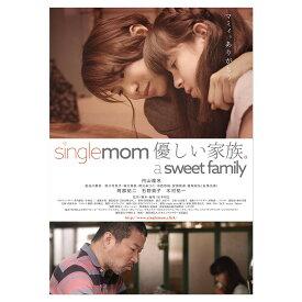 single mom 優しい家族。 DVD TCED-4342