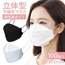 KF94型 立体 マスク 100枚セット 高機能マスク 韓国 大人用 使い捨てマスク 不織布マスク ホワイト ブラック 3D立体加工 4層立体構造 高密度フィルター メガネが曇りにくい 口紅が付きにくい 防塵 花粉症 ウイルス PM2.5 KN95型 メイクが付きにくい