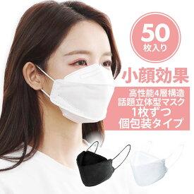 KF94型 立体 マスク 50枚セット 高機能マスク 韓国 大人用 使い捨てマスク 不織布マスク ホワイト ブラック 3D立体加工 4層立体構造 高密度フィルター メガネが曇りにくい 口紅が付きにくい 防塵 花粉症 ウイルス PM2.5 KN95型 メイクが付きにくい