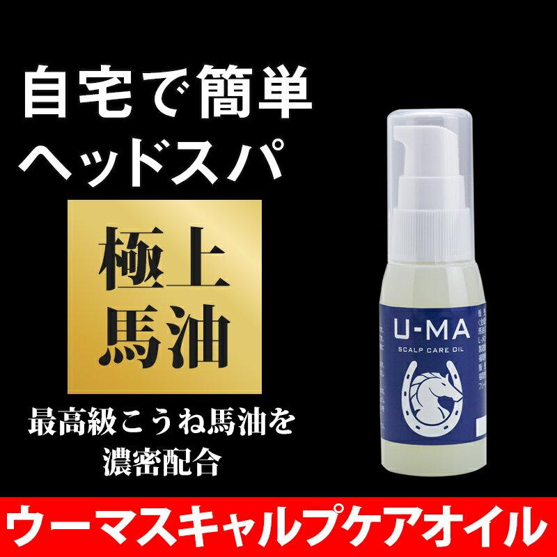 ウーマスキャルプケアオイル 30ml【u-ma ノンシリコン ボトル 馬油 スカルプアミノ酸 頭皮環境 男性用 女性用】