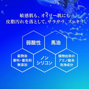 ノンシリコンシャンプーアミノ酸馬油シャンプー【ウーマシャンプープレミアム300ml】