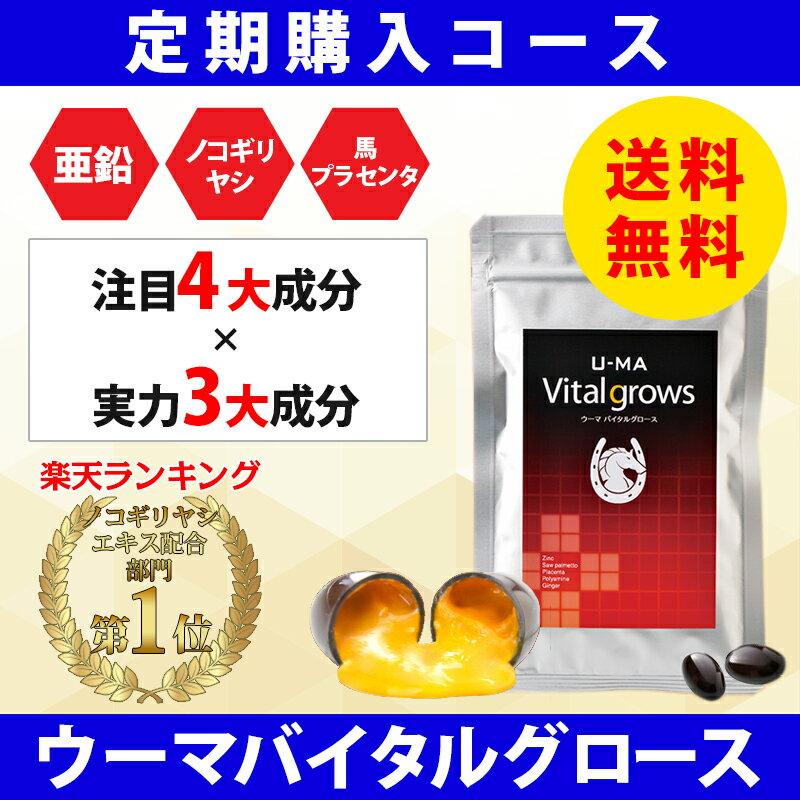 【定期購入 送料無料】ウーマバイタルグロース 育毛 サプリメント ノコギリヤシ 亜鉛 ウーマサプリメント【 U-MA Vital grows 】