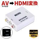 RCA to HDMI変換コンバーター AV to HDMI 変換器 端子 1080p/720p切り替え コネクタ 対応 デジタル アナログ オーディ…