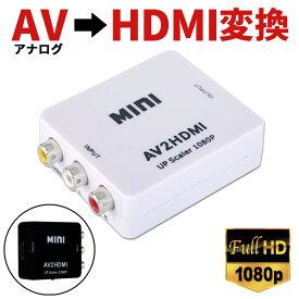 RCA to HDMI変換コンバーター AV to HDMI 変換器 端子 1080p/720p切り替え コネクタ 対応 デジタル アナログ オーディオ AV2HDMI USBケーブル付き RCA-HDMIコンポジット アダプター CVBS ビデオオーディオ変換アダプタ
