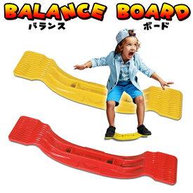 在庫あり 即納 バランスボード 体幹 トレーニング 子供 キッズ こども スポーツトイ スポーツ玩具 室内遊び 幼児 園児 運動 体育 体操 室内 室外 屋内 屋外 子ども おもちゃ 遊び 基礎体力 身体づくり 平衡感覚 筋力 裸足保育