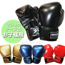 ボクシンググローブ 子供用 キッズ 4オンス 6オンス パンチンググローブ マジックテープ 練習用 打撃 格闘技 ボクササイズ フィットネス フルフィンガー 送料無料
