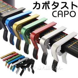 カポタスト アコースティックギター カポ ワンタッチ 装着簡単 スピーディー 軽量 コンパクト クラシックギター フォークギター エレキギター ウクレレ アコギ capo 初心者 チューニング 演奏補助器具 送料無料