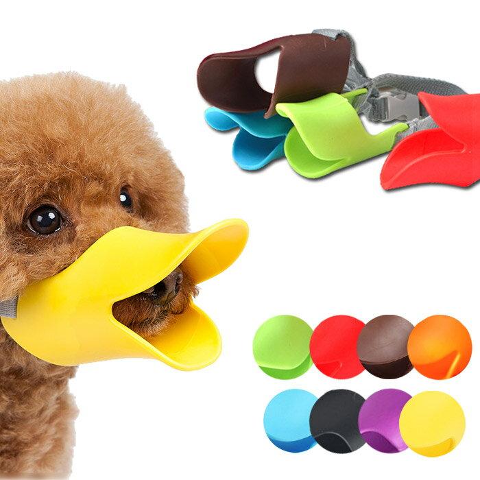 口輪 アヒル あひる口 犬のしつけ用品 無駄吠え防止器具(小型犬用 中型犬用 大型犬用) 拾い食い防止/噛みぐせ防止 ペットグッズ・ペット用品 全8色