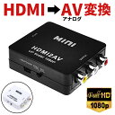 HDMIからアナログに変換 HDMI to RCA AV 入力 コンポジット AV出力 アナログ 変換 コンバータ アダプター 1080P 対応 …