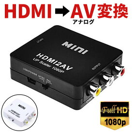 HDMIからアナログに変換 HDMI to RCA AV 入力 コンポジット AV出力 アナログ 変換 コンバータ アダプター 1080P 対応 変換器 ドライバ 黒 ブラック 白 ホワイト テレビ スマホ プロジェクター 車載用対応 車載モニター USB給電