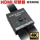 HDMI 分配器 切替器 2入力1出力/1入力2出力 双方向 電源不要 セレクター アダプタ 切替機 切り替え コネクタ セレクタ…