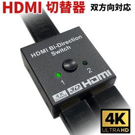HDMI 分配器 切替器 2入力1出力/1入力2出力 双方向 電源不要 セレクター アダプタ 切替機 切り替え コネクタ セレクタ ハブ hub 分配 分配機 スプリッター 分岐 スイッチャー 4K/3D/1080P対応 電源不要 ※同時出力不可 PS3/PS4/Nintendo Switch/Xbox/HDTV/DVDプレー対応