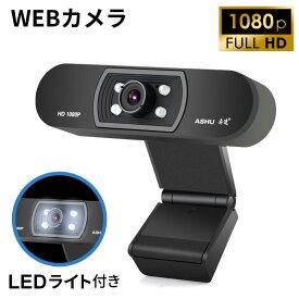 在庫あり 即納 WEBカメラ LEDライト付き 200万画素 Full HD画質 1080p ウェブカメラ マイク内蔵 テレワーク ZOOM 会議 自宅 オフィス Skype ビデオ通話 ビデオチャット オンライン授業 在宅勤務