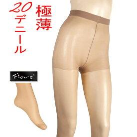 FIORE パンティストッキング パンスト シアータイツ レディース ナチュラル(肌色 ベージュ ヌード) 大きいサイズもあり pantyhose パンティーストッキング 20デニール 極薄 インナー 下着 レディース靴下 レッグウエア C5001-LILI