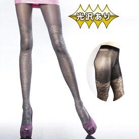 FIORE 光沢ストッキング(光沢パンスト) グロスの強いタイツ 柄 pantyhose パンスト 20デニールの透けタイツ Panty-stocking シアータイツ パンティ&ストッキング!パンティー ストッキング 色は2色(ライトグレイ 黒 ブラック) G5585-ORENSE