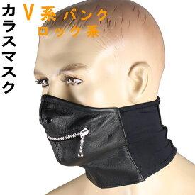 即納 送料無料 カラスマスク ビジュアル系 パンクロック系 バイカーファッション コスプレ 撮影用 ライブ 衣装 防寒対策
