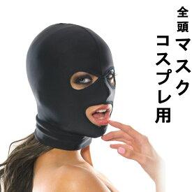 コスプレ用 プロレス系 全頭マスク かぶりもの 仮面 黒 ビジュアル系 パンクロック系 パーティーグッズ ライブ 衣装