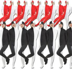 全身タイツ 錯覚ダンス 衣装 新歓 アシンメトリー 黒 白 赤